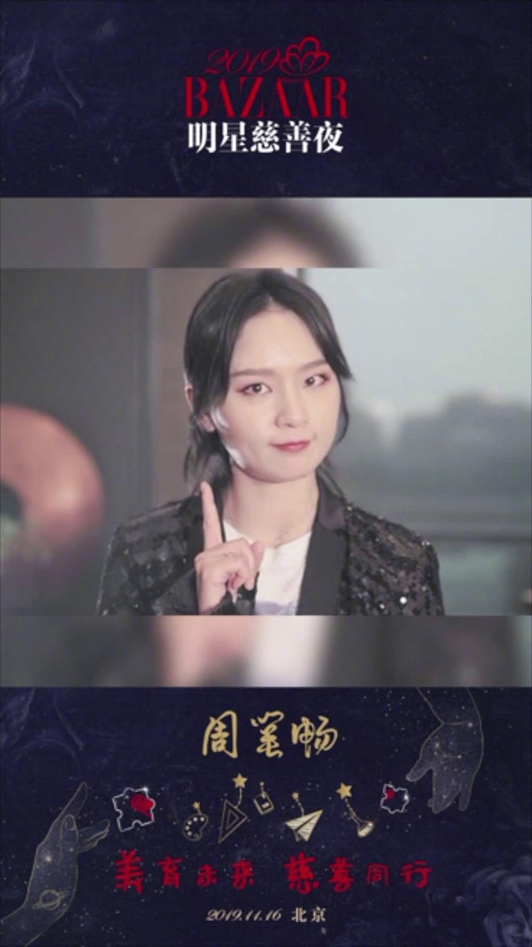 2019 爱是诚挚,感谢@周笔畅 ,为爱凝聚。 @小荔BAZAAR