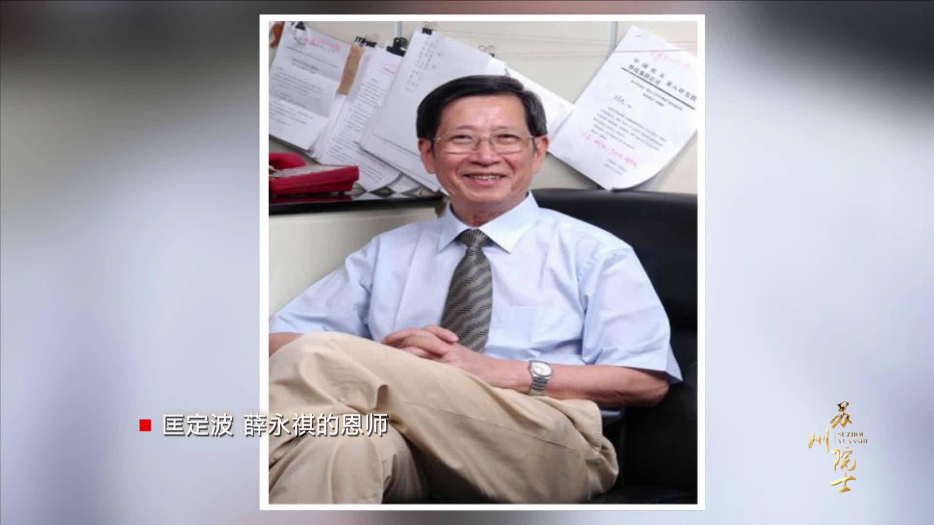 薛永祺:中国红外和遥感技术开拓者