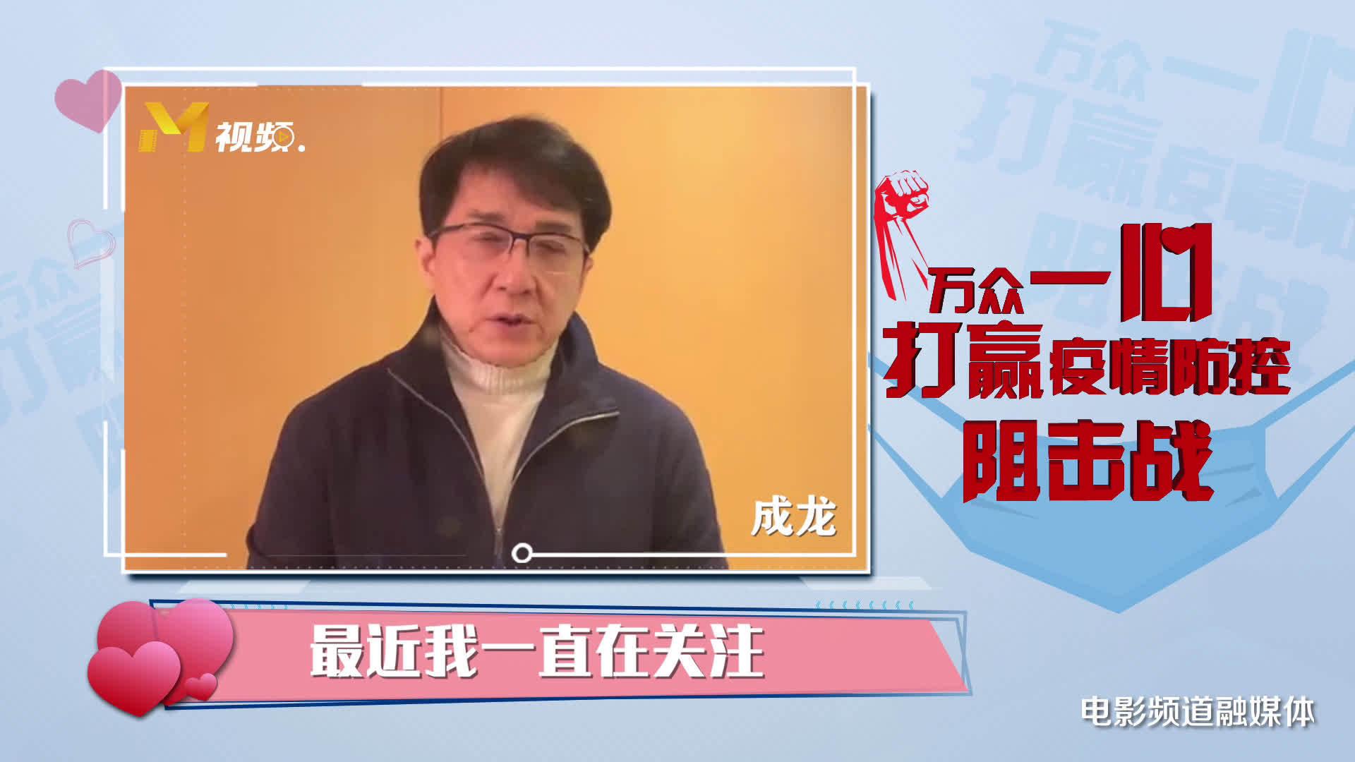 @电影频道融媒体中心 发起,百位中国电影人集体行动