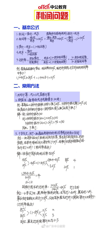 马住这份129页国考高分上岸手写笔记! 解决行测公式问题