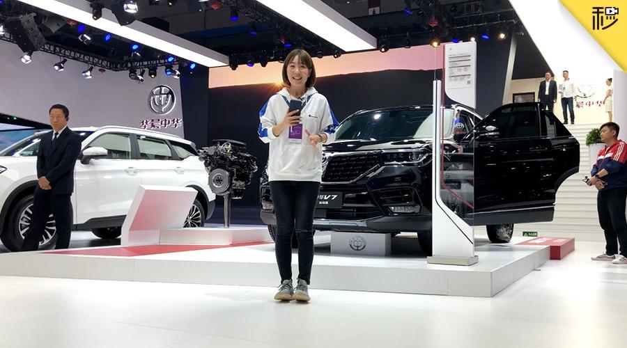 视频:华晨中华V3、V7运动版亮相上海车展