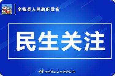 """全椒县作家协会开展""""新时代乡村行""""采风活动"""