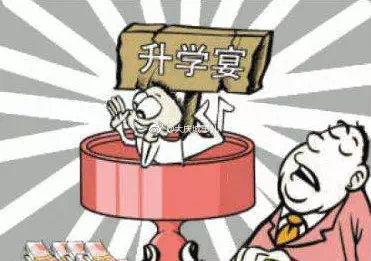 """巴中市纪委监委通报3起关于违规操办""""升学宴""""典型问题"""