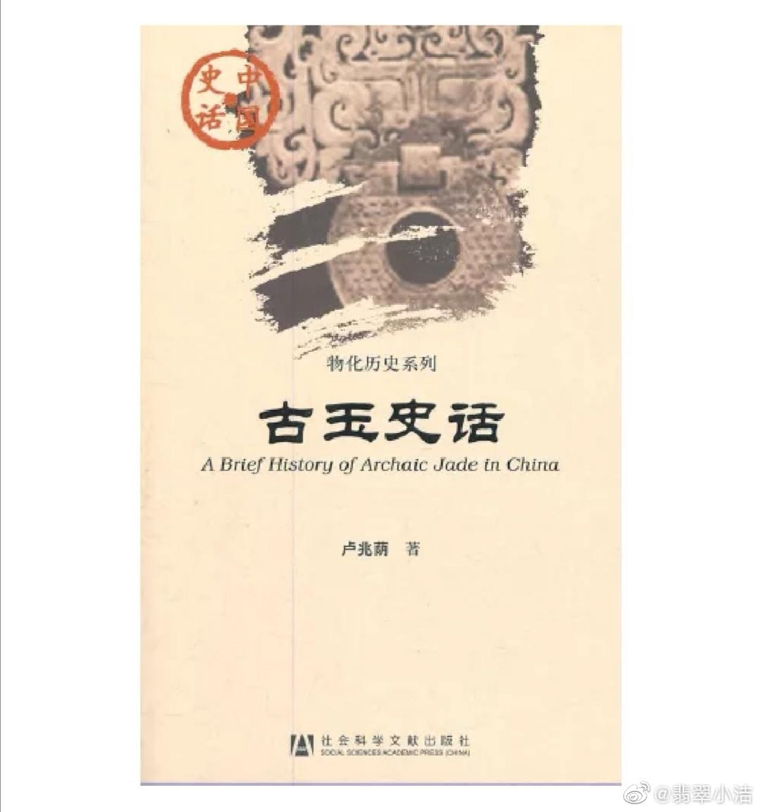 中国玉器从原始社会开始,就和意识形态联系在一起