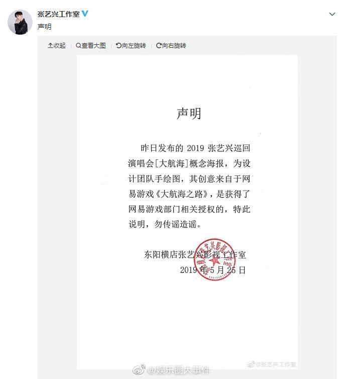 张艺兴大航海巡回演唱会概念海报被指抄袭