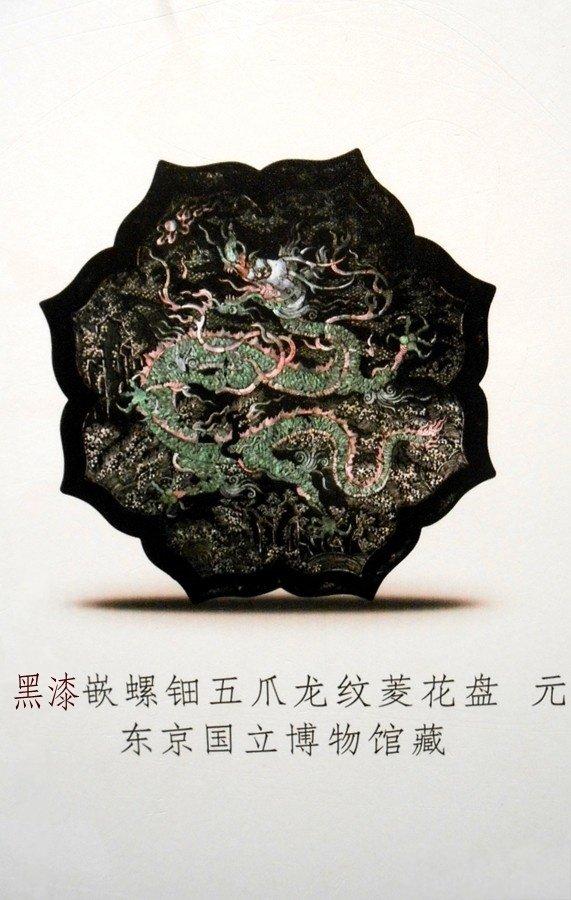 日本各大博物馆里收藏的中国古代漆器