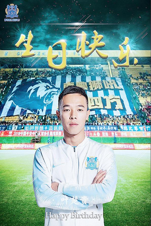 今天是广州富力球员@叶楚贵 叶楚贵的生日