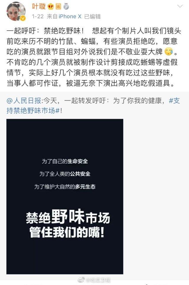 叶璇发文说有一档综艺节目,制片人为了收视率逼着嘉宾吃竹鼠和蝙蝠