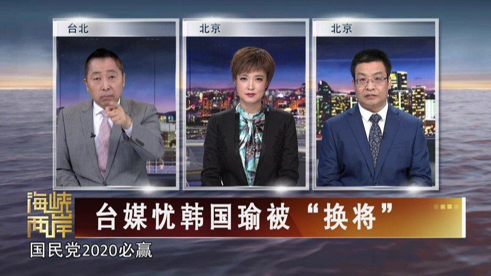 台湾时事评论员唐湘龙:若出现这一幕,蔡英文2020必下架。