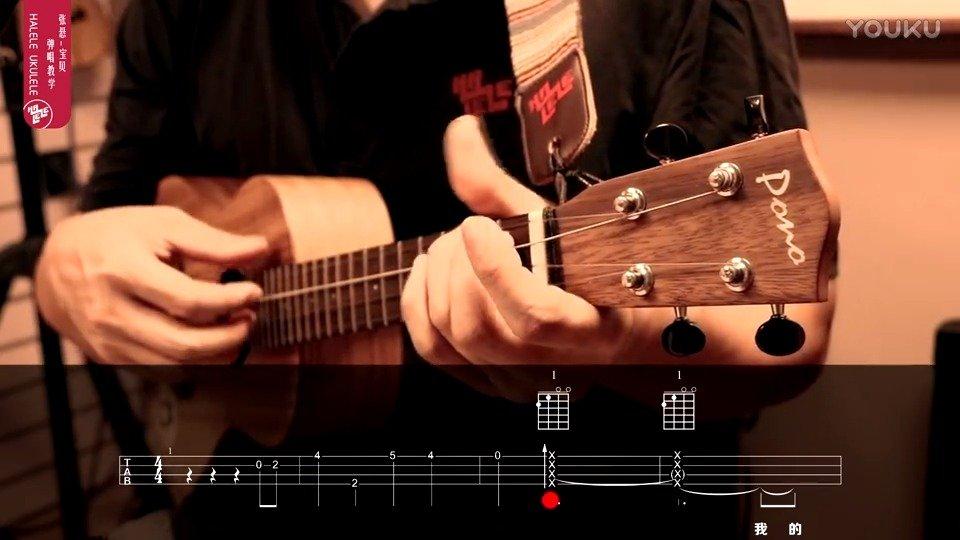 ukulele张悬-宝贝 弹唱教学 尤克里里
