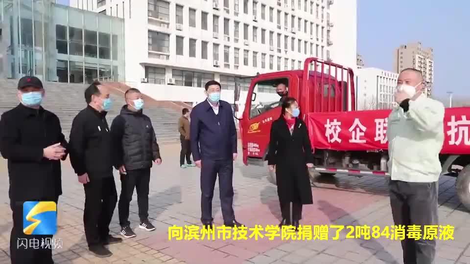 37秒 滨州一爱心企业捐赠2吨84消毒原液 助力学校疫情防控