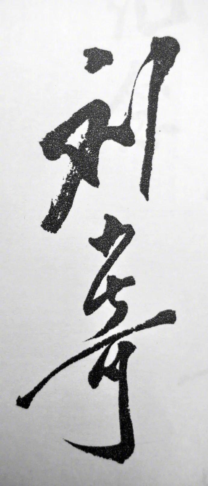 刘少奇 手迹,太珍贵了,难得一见