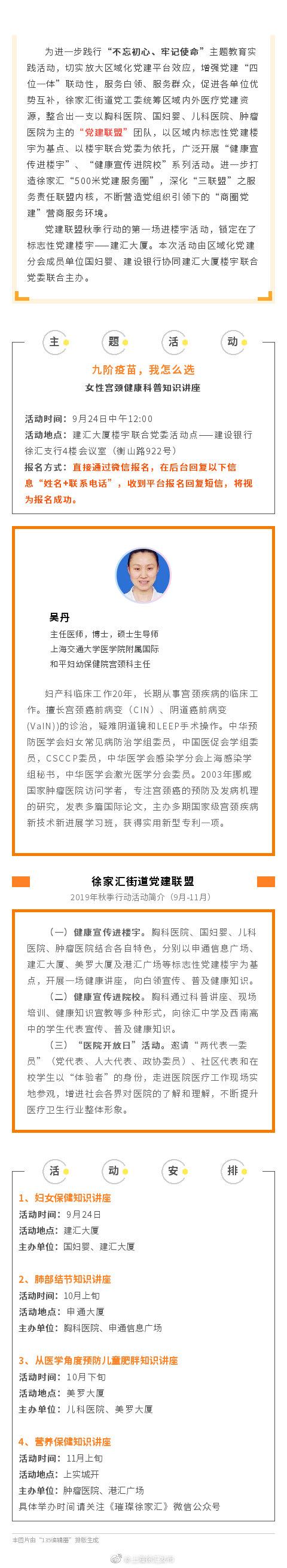 """徐家汇""""党建联盟""""首场讲座报名啦"""