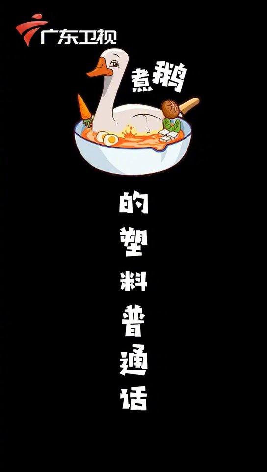 """""""煮鹅的塑料普通话 """"  @容祖儿 喊你今晚19:35看  啦!"""