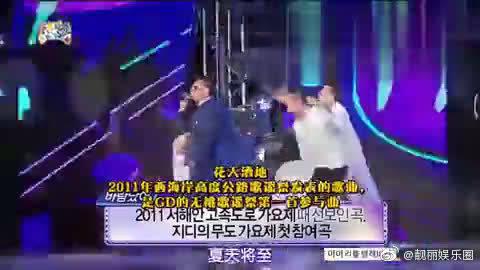 无限挑战歌谣祭,权志龙、IU和朴明秀合作带来了《花天酒地》