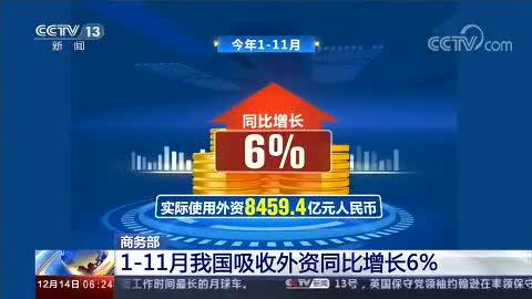 商务部 1-11月我国吸收外资同比增长6%