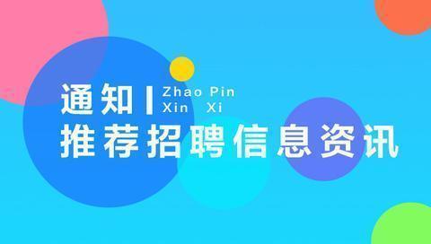 黑龙江有岗!中国地震局事业单位招聘274人