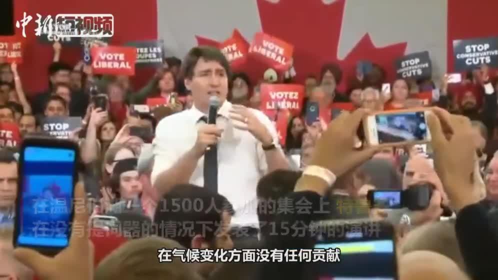 加拿大总理特鲁多发表演讲 为大选最后一搏