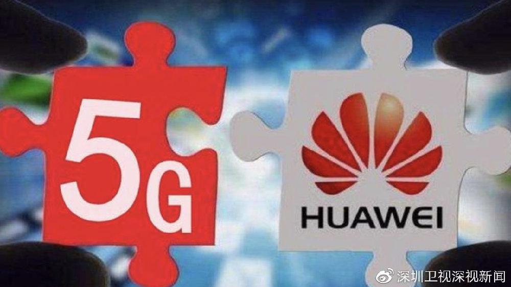 德国市场选择华为5G  美国的封堵不灵了?
