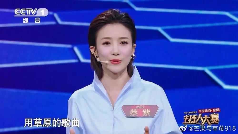 央视主持人大赛蔡紫夺冠,但为何是尹颂、张舒越主持春晚