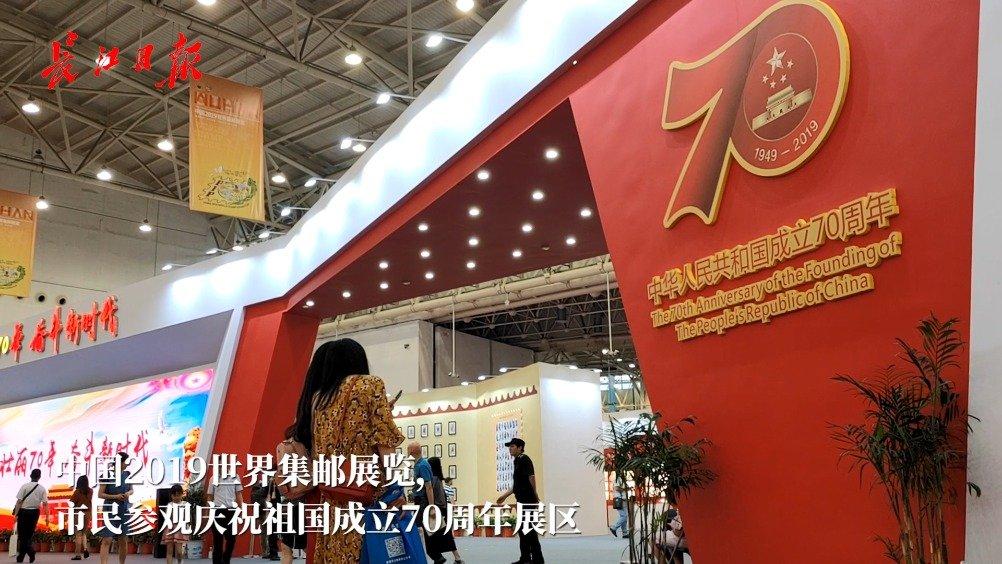 市民参观庆祝祖国成立70周年集邮展区
