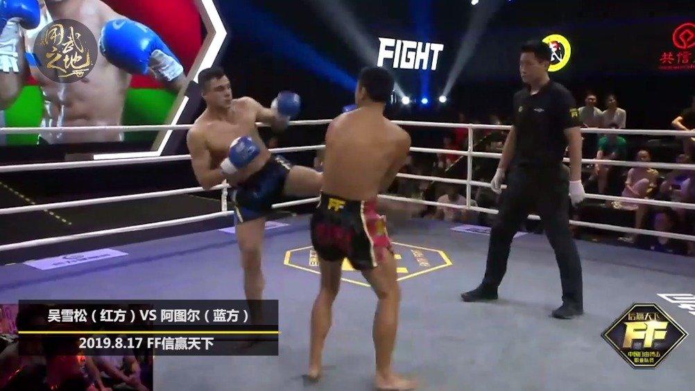 吴雪松遭遇白俄罗斯猛男阿图尔,最后体力不支输掉比赛!