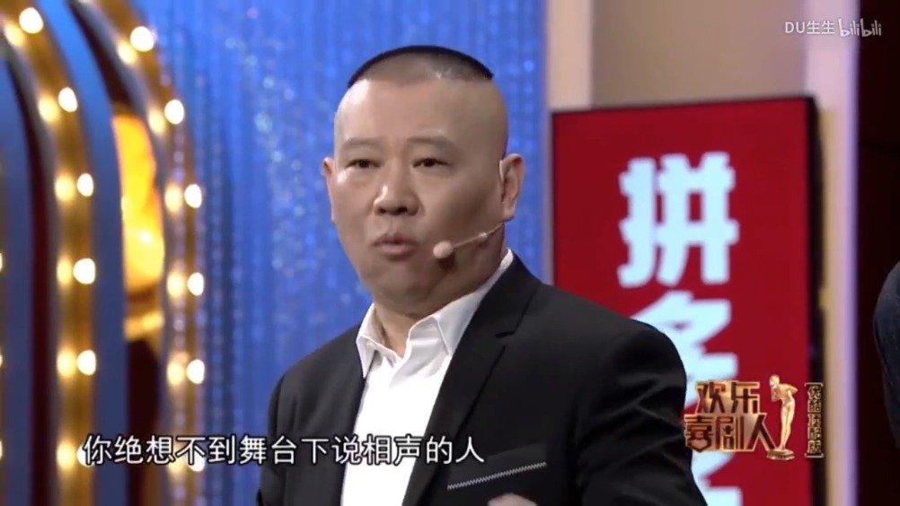 郭麒麟 郭德纲 张云雷 孟鹤堂 杨九郎