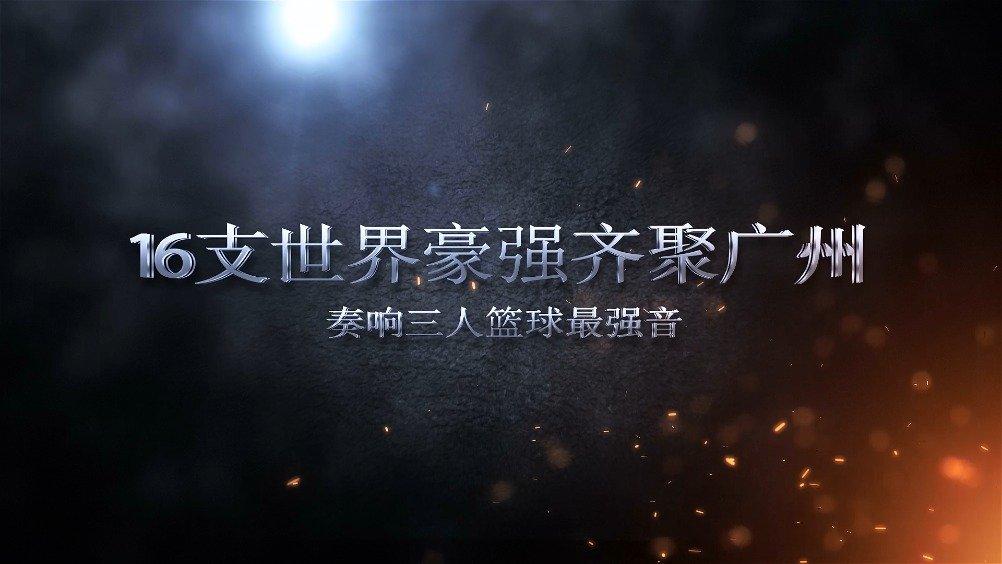 12月19日至22日, 国际精英赛即将在广州融创文旅城体育世界开打