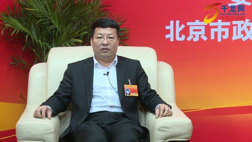 王富均委员做客访谈间 建言丽泽商务区发展