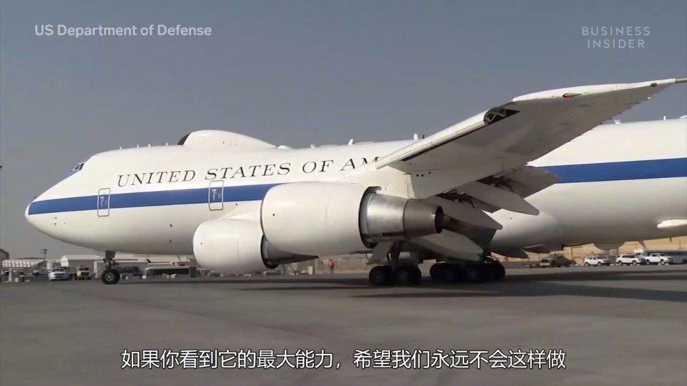 美国为世界末日准备的空中指挥中心