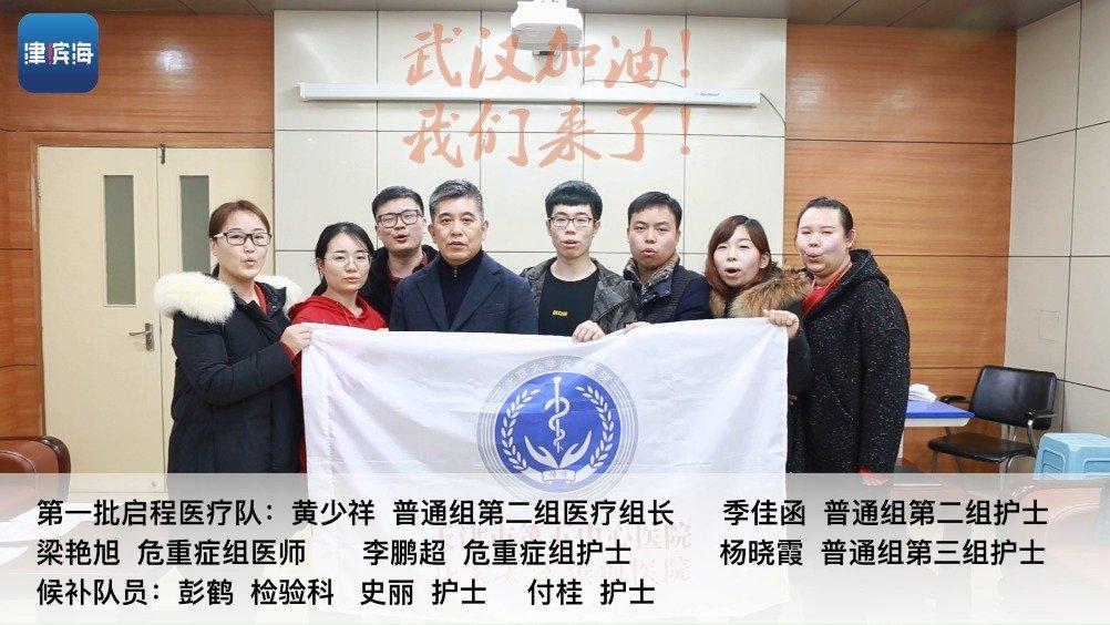 北京大学滨海医院(天津市第五中心医院)首批赴武汉支援医疗队即将启