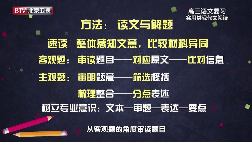 2020北京高考语文试卷考查要点在这里