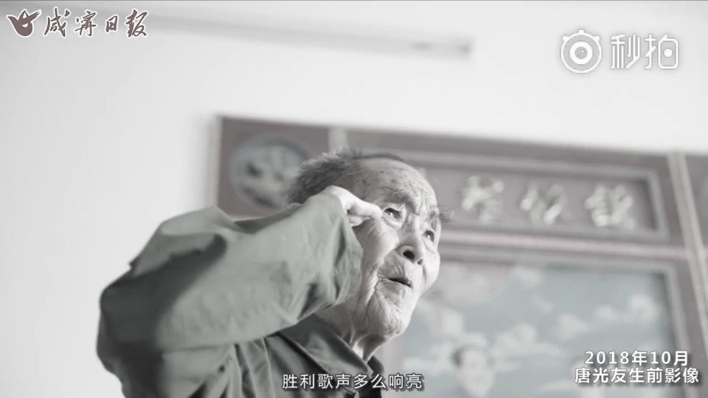 致敬! 94岁老兵唐光友病逝,捐献遗体和毕生积蓄