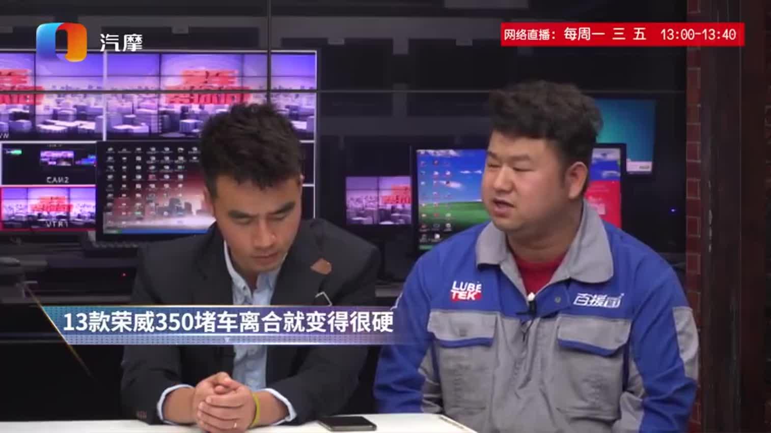 视频:荣威350堵车离合就变得很硬怎么办?(使用  录制)