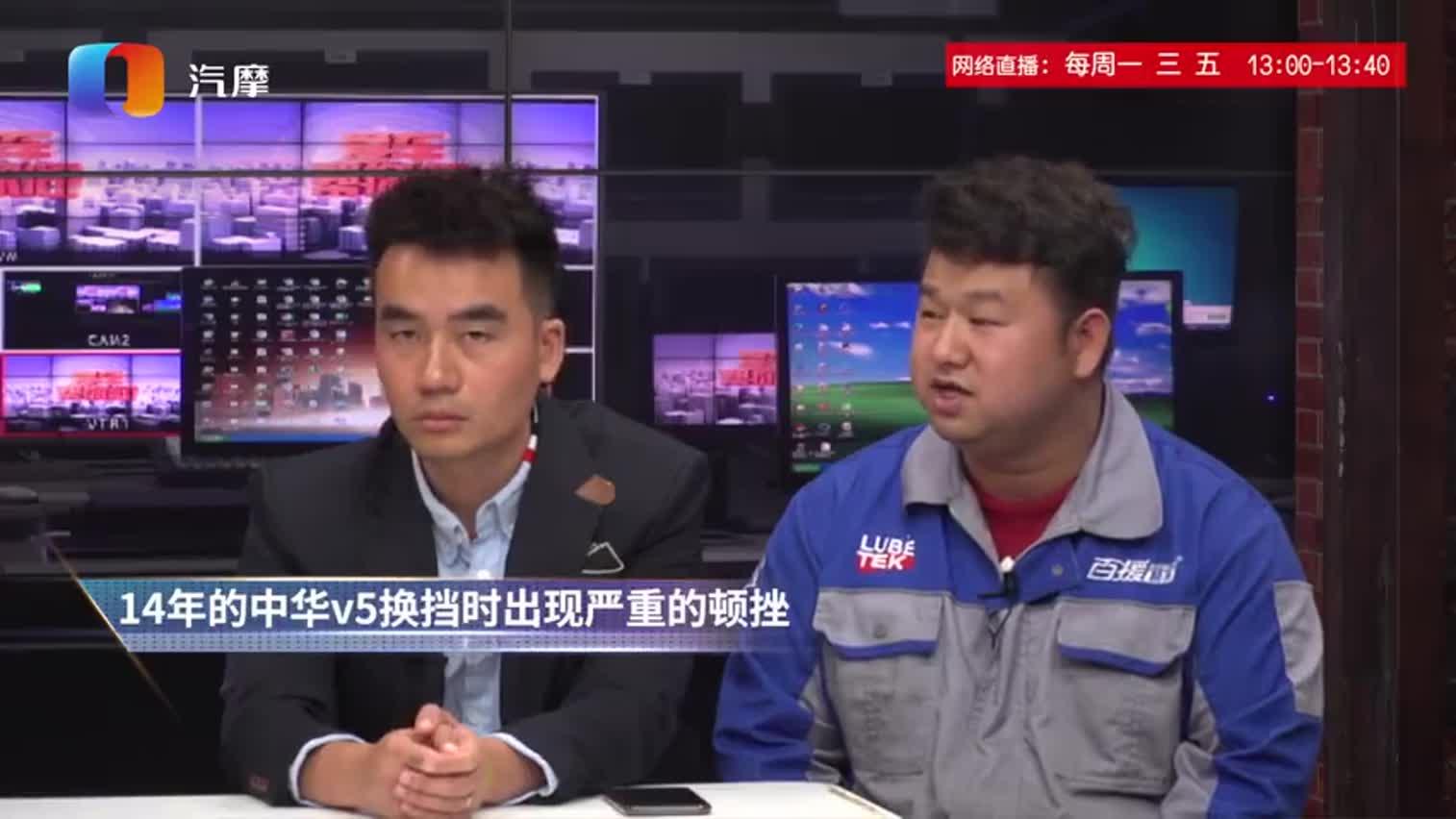视频:中华V5换挡时出现严重的顿挫怎么办?(使用  录制)