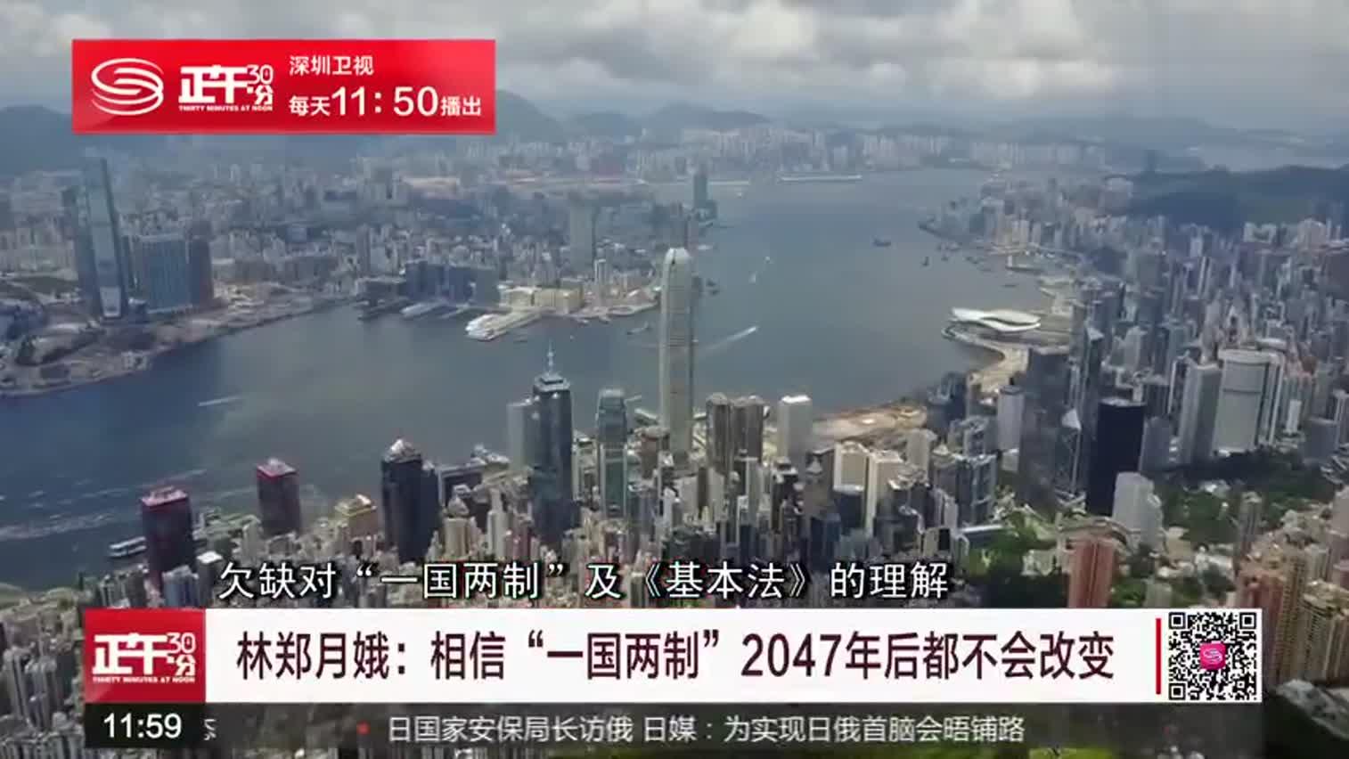 """林郑月娥:相信""""一国两制""""2047年后都不会改变"""