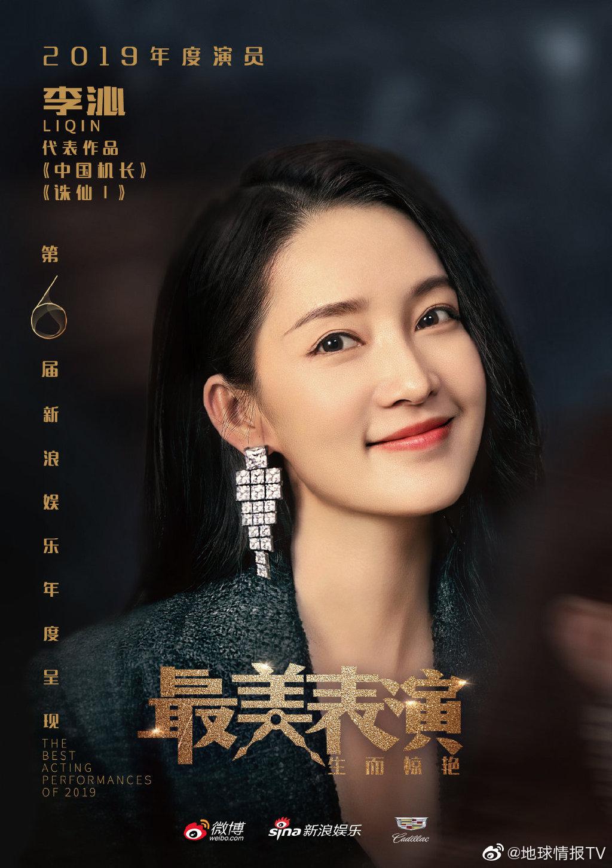 胡歌、易烊千玺、肖战、张若昀、李沁、马思纯海报图,谁最惊艳你?