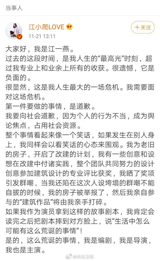 江一燕微博道歉了,大概意思就是自己确实心态失衡走了弯路
