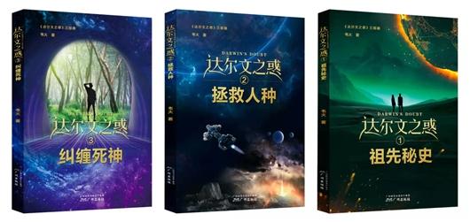 科幻小说《达尔文之惑》三部曲出版发行