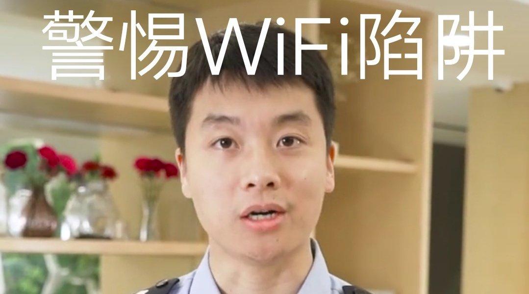 网警rapper教你警惕WiFi陷阱