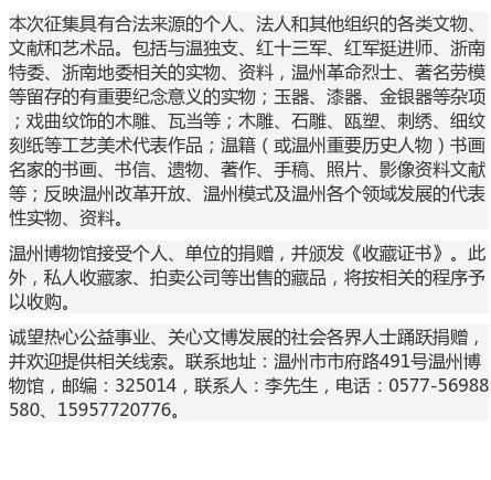温州博物馆面向社会征集藏品