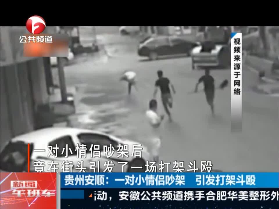 《新闻午班车》贵州安顺:一对小情侣吵架  引发打架斗殴