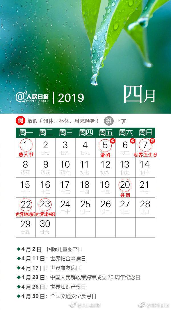 2019年节日日历,全年都有用