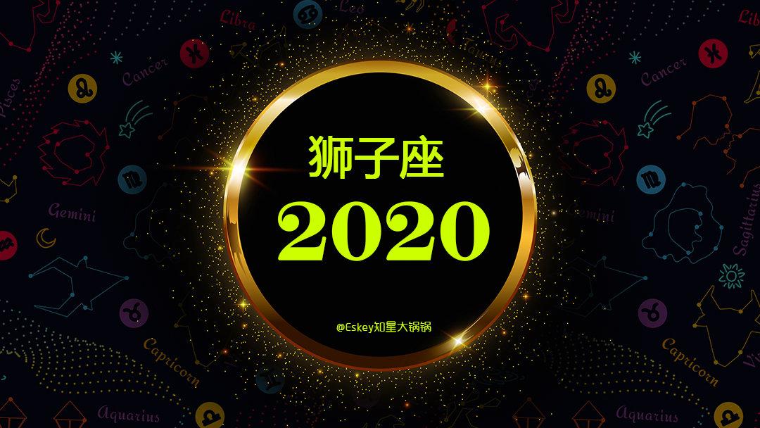 獅子座 2020 年
