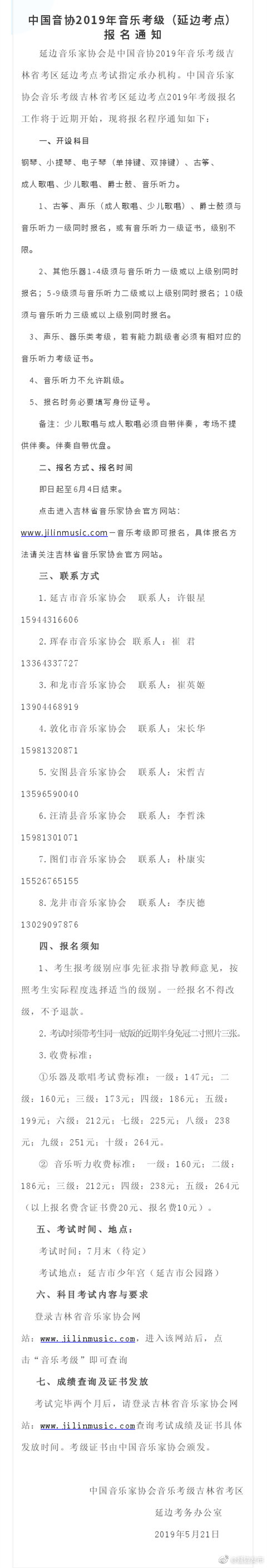 中国音协2019年音乐考级(延边考点)报 名 通 知