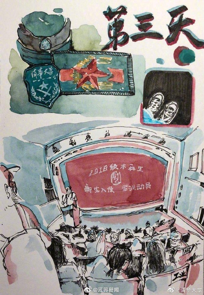 清华女生手绘军训手帐引发回忆潮:当年流下的汗都是现在笑出的泪