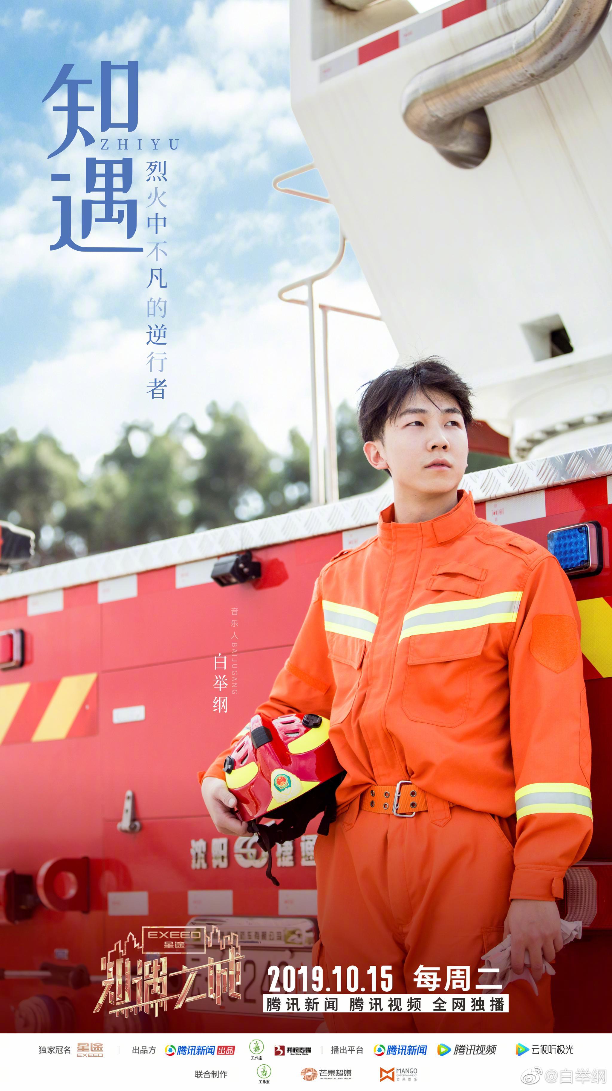 第一次走进消防中队,第一次穿上火焰蓝的制服。与他们同吃同睡