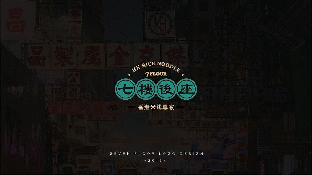 王金wongjin7楼后座香港米线品牌VI设计