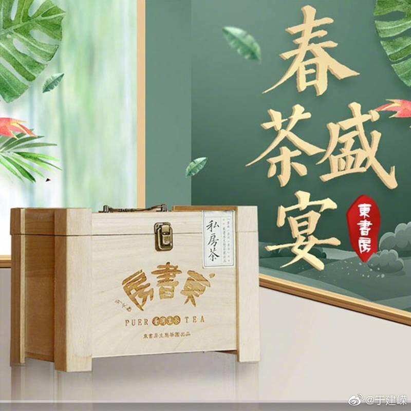 超级社区超级茶馆年终致谢天下茶客。今年送礼,只送东书房。