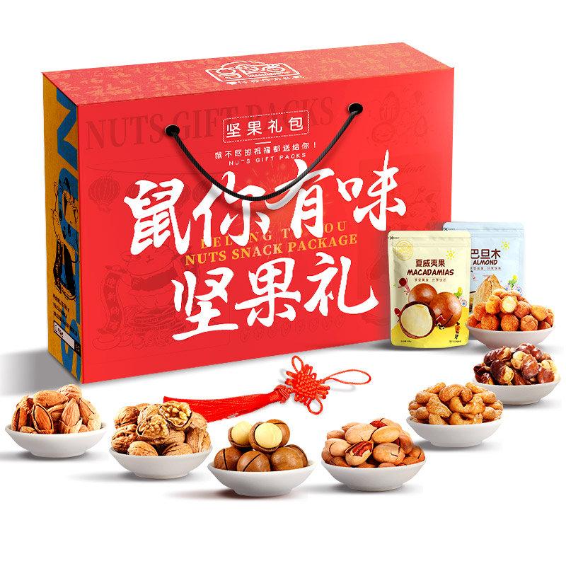 坚果大礼包零食干果散装春节置办一箱年货过年送礼佳品礼盒装整箱